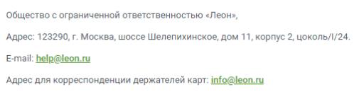 Контакты БК Леон