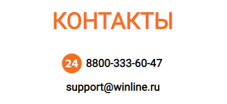 Контакты БК Винлайн