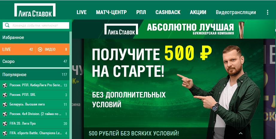 Главная страница БК Лига Ставок
