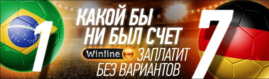 БК Винлайн заплатит