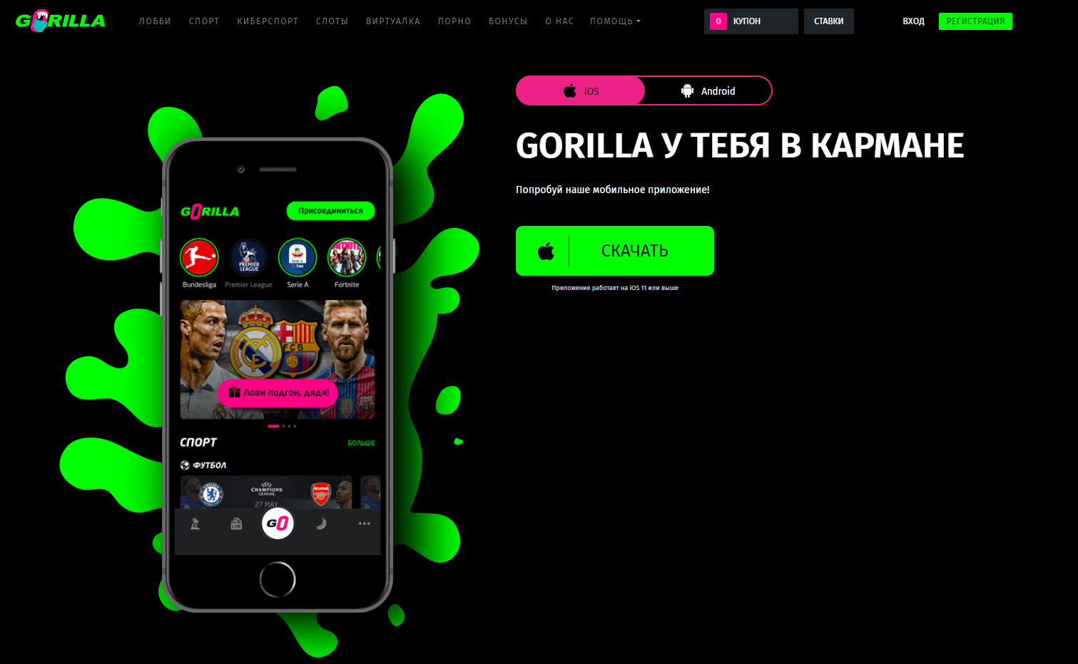 Мобильное приложение Gorilla bet