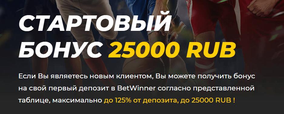 Бонусы Betwinner