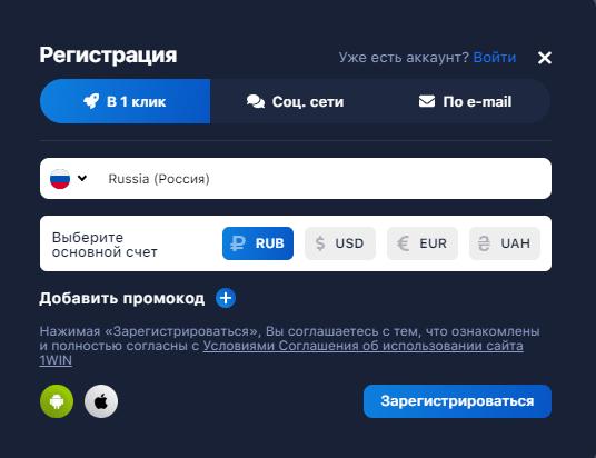 Форма регистрации сайта 1Вин