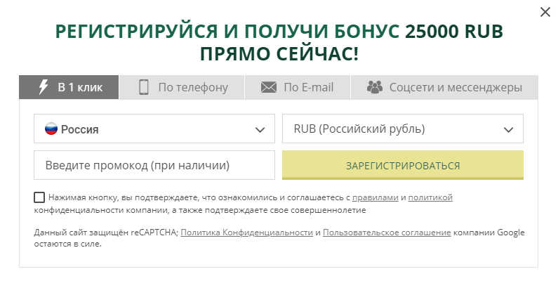 Форма регистрации Betwinner