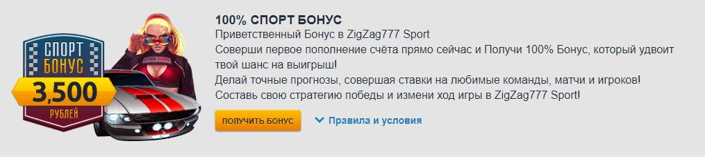 Бонусы БК ЗигЗаг Спорт