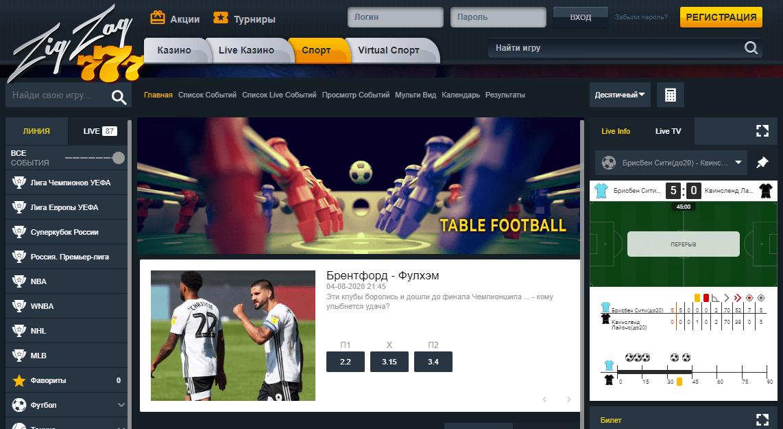 Главная страница БК ZigZag Sport