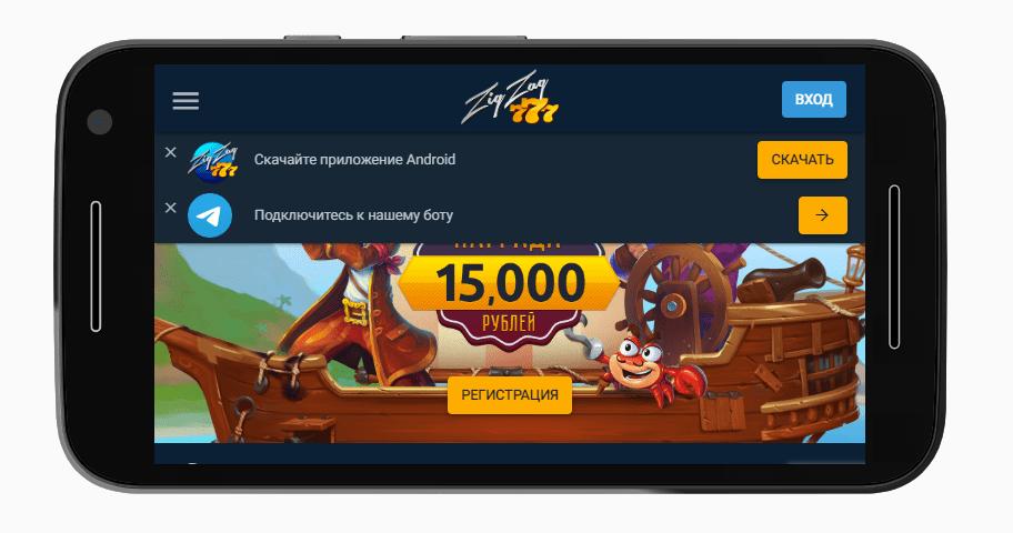 Мобильное приложение БК ZigZag Sport