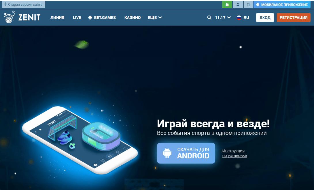 Мобильное приложение БК ЗенитБет