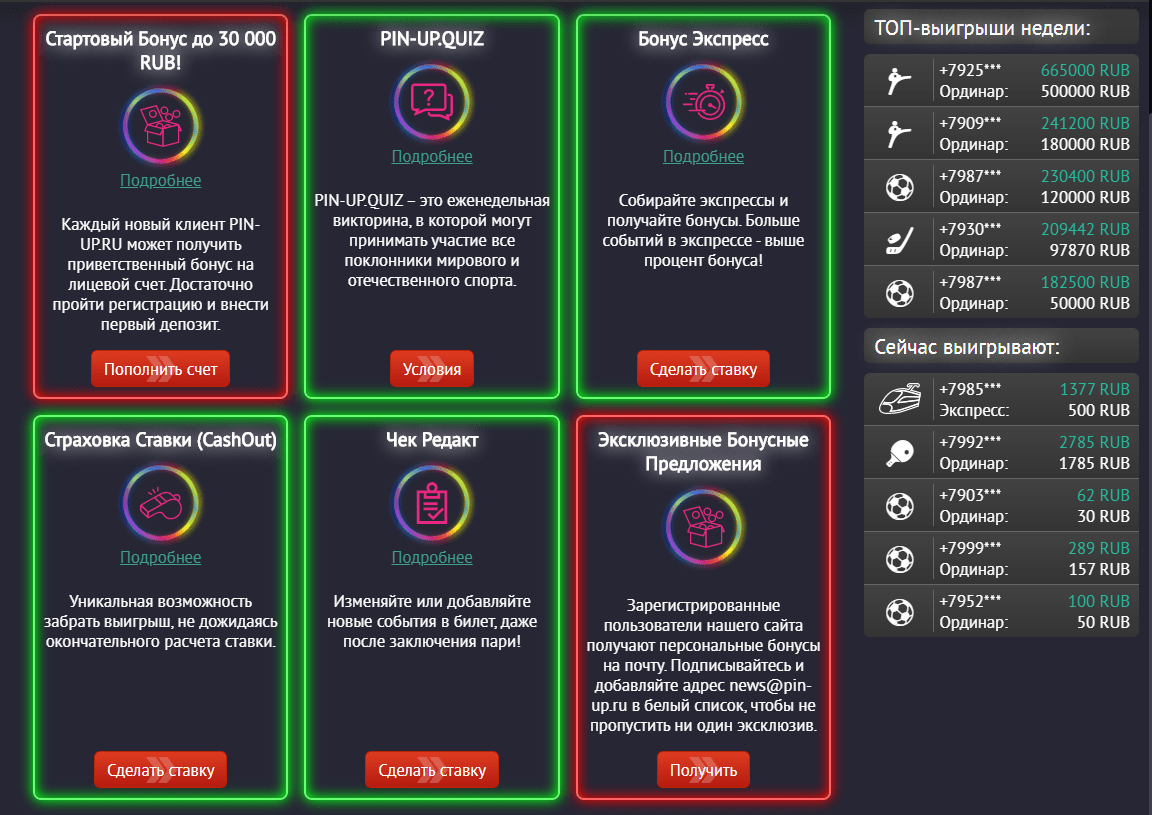 Бонусы Pin-up.ru