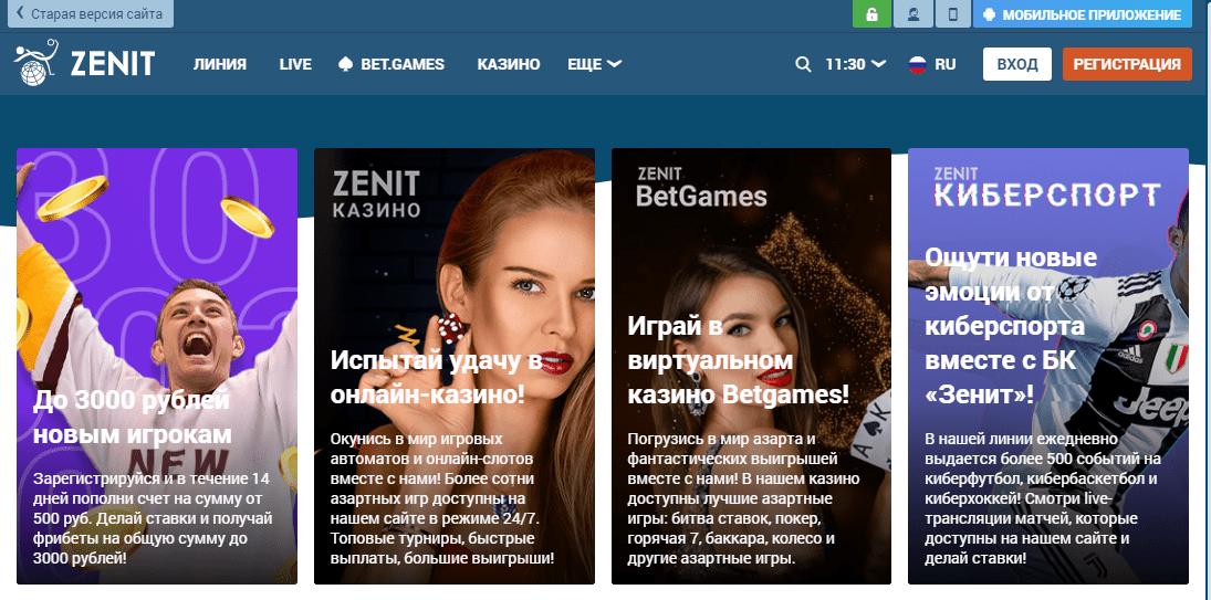 Бонусы ZenitBet