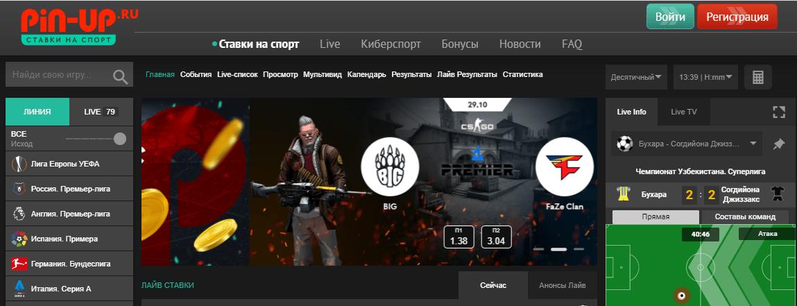 Главная страница Pin-up.ru