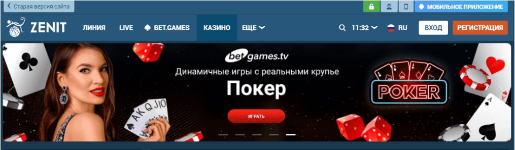 Казино ЗенитБет